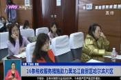 16条税收服务措施助力黑龙江自贸区哈尔滨片区