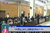 今年黑龍江省水上搜救成功率達97.4%