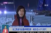 龍江高速與全國并網互聯   闊步邁入ETC時代