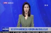 哈尔滨市传染病院第五批3名新冠肺炎确诊患者治愈出院