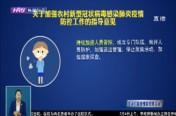 关于加强农村新型冠状病毒感染肺炎疫情防控工作的指导意见