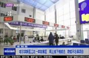 哈尔滨新区江北一体发展区:网上线下相结合   防疫不忘保项目