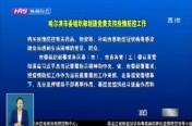 哈尔滨市委组织部划拨党费支持疫情防控工作