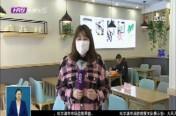 餐饮堂食有序恢复  公筷公勺成就餐新风尚