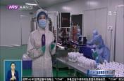 生物企业快速转型   紧急生产防疫物资