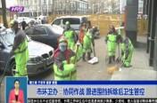 市环卫办:协同作战 跟进围挡拆除后卫生管控