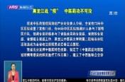 """黑龙江战""""疫""""  中医药功不可没"""