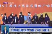 """开创媒体融合全新生态 哈尔滨广播电视台""""冰橙V""""小程序上线"""