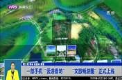"""一部手机""""云游香坊""""   """"文旅畅游图""""正式上线"""