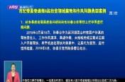 市纪委监委通报4起扶贫领域腐败和作风问题典型案例