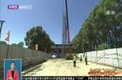 总投资91亿元 哈机场第二通道一期工程开工
