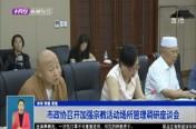 市政协召开加强宗教活动场所管理调研座谈会