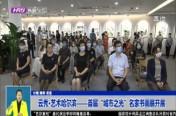 """云秀·艺术哈尔滨  首届""""城市之光""""名家书画展开展"""
