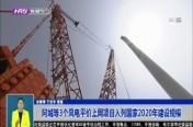 阿城等3个风电平价上网项目入列国家2020年建设规模