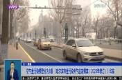 空气重污染预警分为3级 《哈尔滨市重污染天气应急预案(2020年修订)》印发