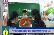 2020深圳绿博会收官 哈尔滨展团意向签约6160万元