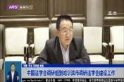 中国法学会调研组到哈尔滨市调研法学会建设工作