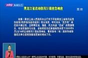 黑龙江省启动防汛Ⅳ级应急响应