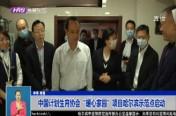 """中国计划生育协会""""暖心家园""""项目哈尔滨示范点启动"""
