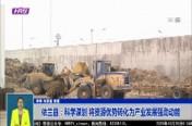 依兰县:科学谋划 将资源优势转化为产业发展强劲动能