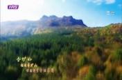 《领略金秋优美风光》香炉山风景区