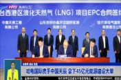 哈电国际携手中国天辰 拿下45亿元能源建设大单