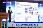 第十一届哈尔滨大学生创业大赛决赛落幕