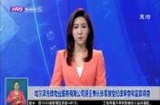哈尔滨先锋物业服务有限公司原董事长张军接受纪律审查和监察调查