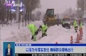 以雪为令落实责任 确保群众顺畅出行