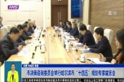 """市决策咨询委员会举行哈尔滨市""""十四五""""规划专家建言会"""
