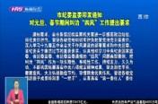 """市纪委监委印发通知对元旦、春节期间纠治""""四风""""工作提出要求"""