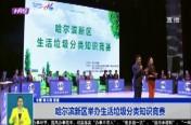 哈尔滨新区举办生活垃圾分类知识竞赛