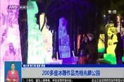 200多座冰雕作品亮相兆麟公园