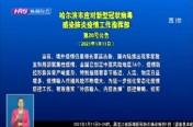 哈尔滨市应对新型冠状病毒感染肺炎疫情工作指挥部第20号公告