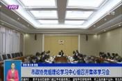 市政协党组理论学习中心组召开集体学习会
