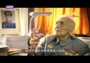 百岁将军 中国好人