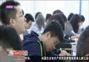 黑大自主招生30人 中俄学院6专业可选