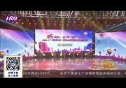 2017·哈尔滨首届市民消费文化节