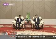 宋希斌会见中铁股份有限公司董事长