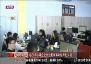 哈尔滨小微企业创业服务券补贴开始兑现