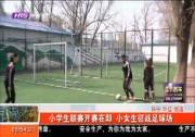 小学生联赛开赛在即  小女生征战足球场