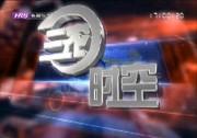 三农时空2017-04-27