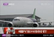 """中国国产大飞机C919计划5月5日""""首飞"""""""