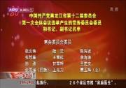 中共黑龙江省第十二届委员会书记、副书记、常委名单