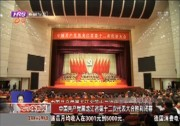 中国共产党黑龙江省第十二次代表大会胜利闭幕