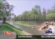 景观用水开始进渠 马家沟再现丰盈水体