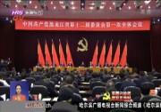 中国共产党黑龙江省第十二届委员会第一次全体会议在哈尔滨举行