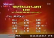 中共黑龙江省第十二届委员会委员名单和候补委员名单