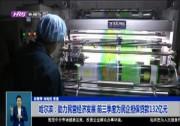 哈尔滨:助力民营经济发展 前三季度为民企担保贷款132亿元