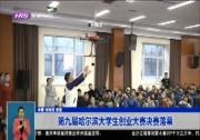 第九届哈尔滨大学生创业大赛决赛落幕